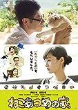 ねこあつめの家(通常版) [DVD] image