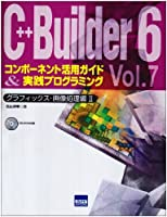 C++Builder 6コンポーネント活用ガイド&実践プログラミング vol.7(グラフィックス・画