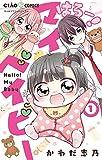 はろー! マイベイビー(1) (ちゃおコミックス)