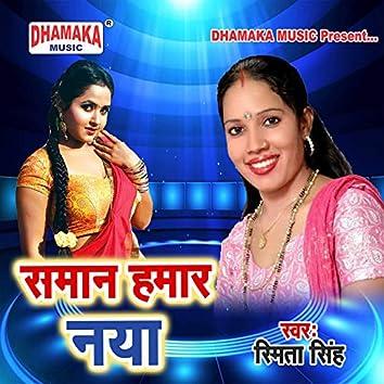 Saman Hamar Naya