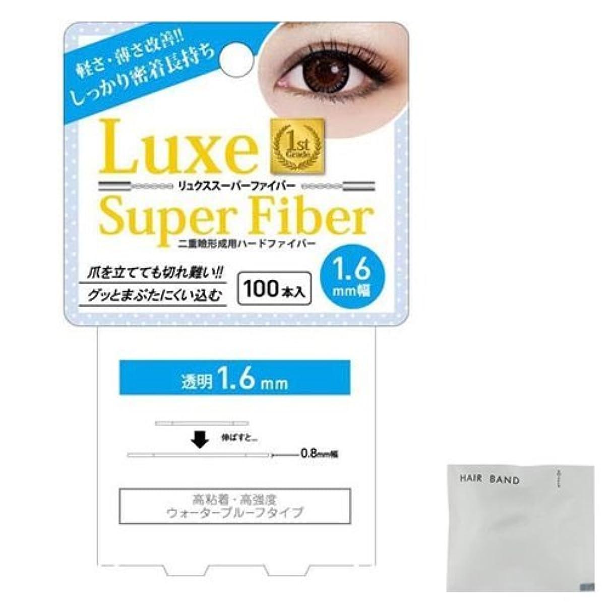 登録カーペット校長Luxe スーパーファイバーⅡ (Super Fiber) クリア1.6mm + ヘアゴム(カラーはおまかせ)セット