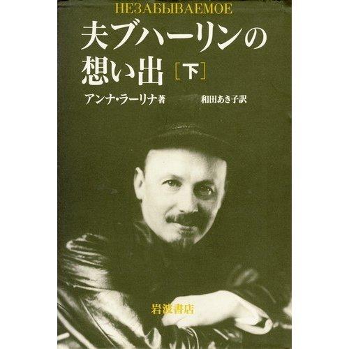 Memories of husband Bukharin <under> (1990) ISBN: 4000002457 [Japanese Import]