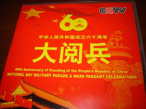 60th Anniversary of Founding of the People's Republic of China National DAY Military Parade Mass Pageant Celebrations / 3 DVD Special Edition / Disc 1 - has the full coverage of CCTV of October 1st Beijing events / 2 hours 30 minutes Disc 2 - has the Night program, the Mass Pageant in events / 2 hours Disc 3 - has a special documentary on the History of China focusing on Mao