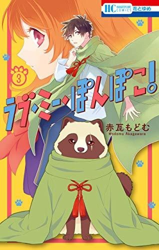 ラブ・ミー・ぽんぽこ!【電子限定おまけ付き】 3 (花とゆめコミックス)