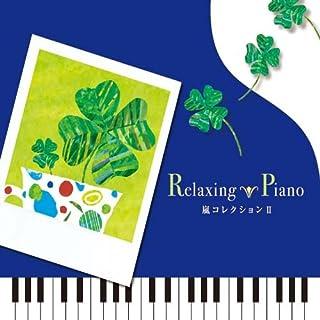 リラクシング・ピアノ~嵐コレクションII
