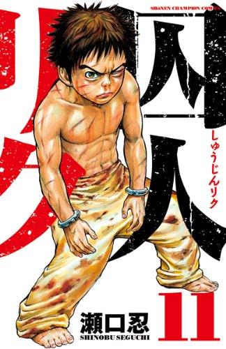 囚人リク(11) (少年チャンピオン・コミックス) - 瀬口忍