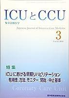 ICUとCCU Vol.42 No.3(201―集中治療医学 特集:ICUにおける早期リハビリテーションー有効性,方法,モ