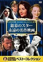銀幕のスター 永遠の名作映画 DVD10枚組 10CID-6013