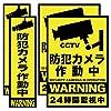 (なないろ館)屋外用 大判 防犯ステッカー 4枚セット 日本製 A4サイズ セキュリティステッカー 防水素材 防犯カメラ作動中 国産