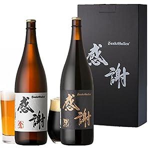 【一升瓶ビール2本セット】 金色ビール、黒ビール各1本入 地ビール クラフトビール