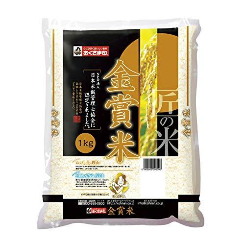 米匠庵 金賞米1kg 【お米 一人暮らし 美味しい おいしい 一キロ 1キロ お試し 800】