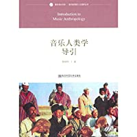 Introduction to Music Anthropology(Chinese Edition)