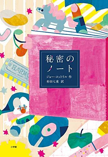 秘密のノート: JELLY (児童単行本)