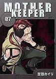 MOTHER KEEPER マザーキーパー 7 (BLADEコミックス)