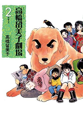 高橋留美子劇場(2) (ビッグコミックス)の拡大画像