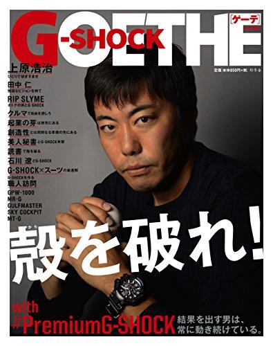 ゲーテ特別編集 殻を破れ! with #Premium G-SHOCK