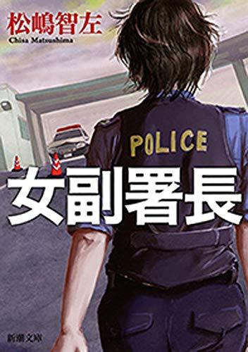 女副署長(新潮文庫)
