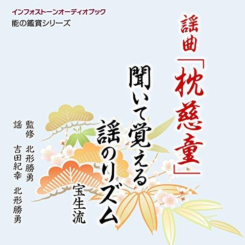 『謡曲「枕慈童」 聞いて覚える謡のリズム』のカバーアート