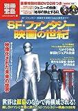 SF・ファンタジー映画の世紀 (別冊宝島 1596 カルチャー&スポーツ)