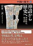 中国の歴史1 神話から歴史へ 神話時代 夏王朝 (講談社学術文庫)