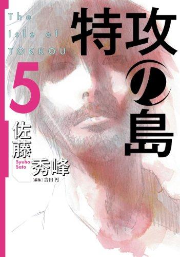 特攻の島 5巻』|感想・レビュー - 読書メーター