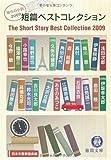短篇ベストコレクション―現代の小説〈2009〉 (徳間文庫)