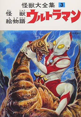 怪獣大全集 復刻版 3 怪獣絵物語ウルトラマン