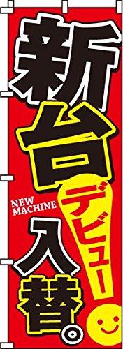 新台入替 のぼり旗 0800020IN (ノボリ 旗 のぼり旗 幟)