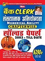 Kiran's Bank Clerk Numerical Ability Chapterwise Solved Paper 2003 - Tiil Date 6290+ Objective Questions - 2379