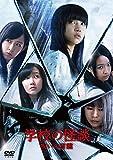 学校の怪談 呪いの言霊 DVD通常版[DVD]