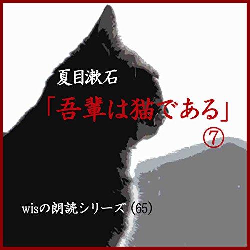 『「吾輩は猫である(7)」-Wisの朗読シリーズ(65)』のカバーアート
