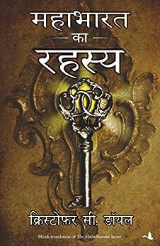 Mahabharat ka Rahasya (Hindi Edition) by [Christopher Doyle]