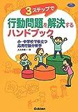 3ステップで行動問題を解決するハンドブック—小・中学校で役立つ応用行動分析学 (ヒューマンケアブックス) - 賢一, 大久保