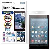 ASDEC NGB-KFH10 Amazon Fire HD 8 (第8世代/2018/第7世代/2017) ノングレア液晶保護フィルム3 防指紋 反射防止 ギラつき防止 気泡消失