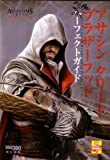 (Strategy of Famitsu Xbox) Assassin's Creed...