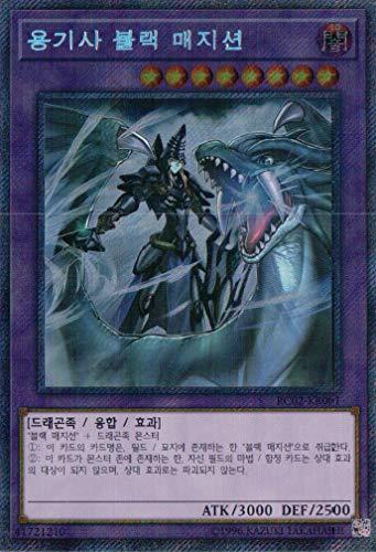 韓国版 遊戯王 竜騎士ブラック・マジシャン【EXシークレット】RC02-KR001