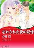 忘れられた愛の記憶 (ハーレクインコミックス)