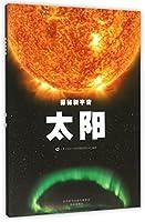 探秘新宇宙·太阳