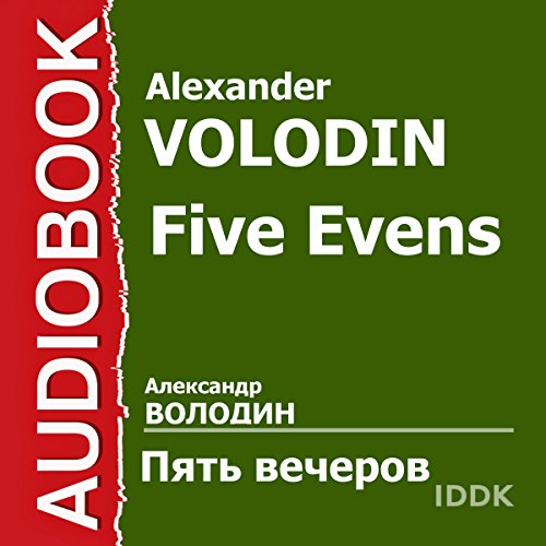 Five Evens [Russian Edition] audiobook cover art