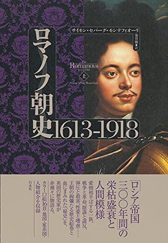 ロマノフ朝史 1613-1918(上)