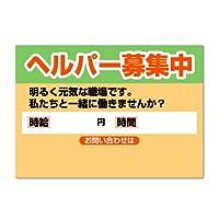 ポスター 【ヘルパー募集中】 介護ヘルパー募集用 時給欄あり (A3サイズ 297×420㎜)