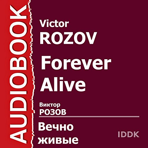 Forever Alive [Russian Edition] cover art