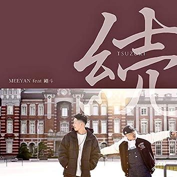 TSUZUKI (feat. TAKETO)