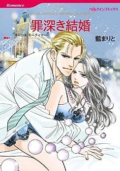 [藍 まりと, キャロル・モーティマー]の罪深き結婚 (ハーレクインコミックス)