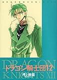 ドラゴン騎士団 (12) (ウィングス・コミックス)