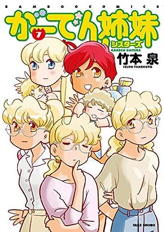 がーでん姉妹 (7) (バンブー・コミックス)