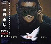 Dove Loves Dub by Takkyu Ishino (2008-01-13)