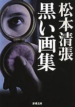 表紙: 黒い画集 | 松本清張