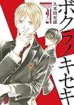 ボクラノキセキ 24巻 (ZERO-SUMコミックス)