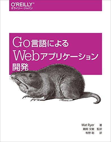Go言語によるWebアプリケーション開発